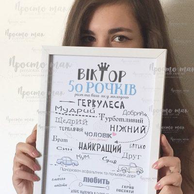 Постер, грамота, вітальний лист. Готуємо з вашими текстами.