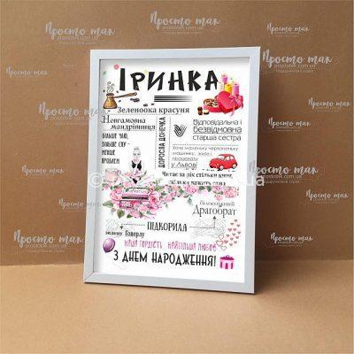 Заказать постер в Киеве в Украине