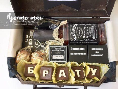 Подарунок братові на день народження
