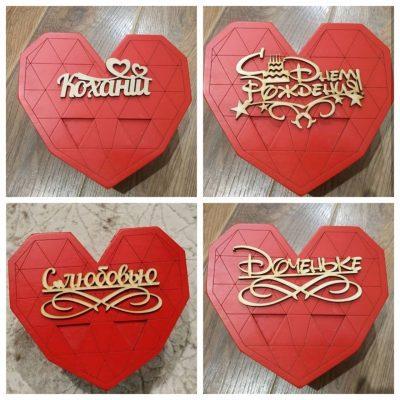 Купить коробку сердце из дерева в Киеве