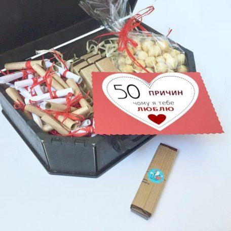 """«50 reasons for love», шоколадки с предсказаниями и орешки<h3><a href=""""http://prostotak.com.ua/ru/shop/podarunkovi-korobki/dlya-muzhchin/muzhu/50-reasons-for-love-shokoladki-s-predskazaniyami-i-oreshki/"""" rel=""""noopener noreferrer"""" target=""""_blank"""">Заказать</a></H3>"""