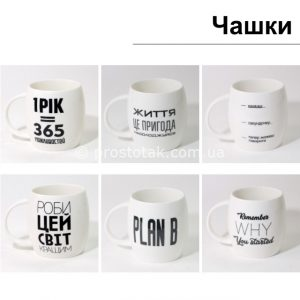 Оригинальные белые чашки для подарков