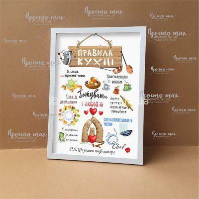 "Постер на украинском языке ""Правила кухні"""