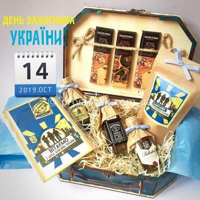 """Набор """"Вітаємо з Днем захисника України"""""""