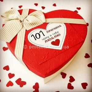 """101 причина с шоколадом """"Люблю до місяця та назад"""""""