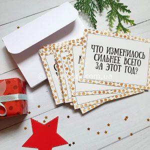 Новогодний набор «Итоги года» золотой