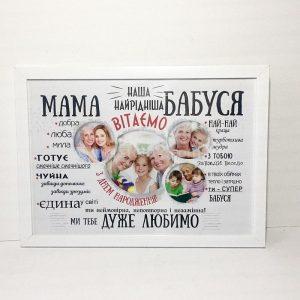 Постер А4  с фото для бабушки на день рождения