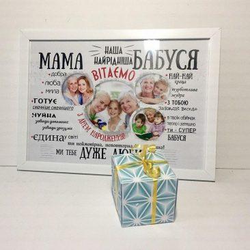 Постер для бабусі подарунок