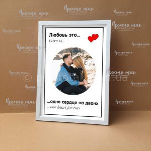 """Постер """"Love is…"""" с вашим фото"""