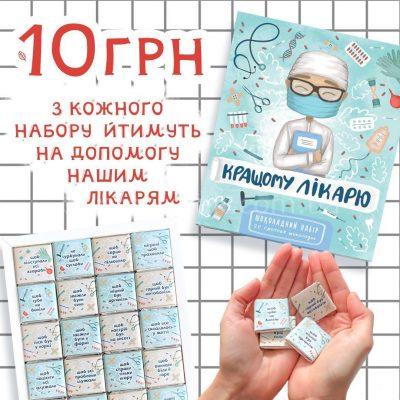 "Шоколадный набор на украинском языке ""Кращому лікарю"""