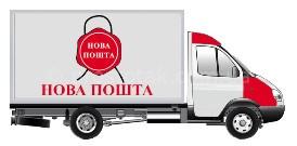 Замовити доставку Новою поштою