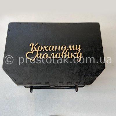 """Подарочная коробка чемодан """"Коханому чоловіку"""""""