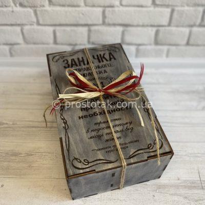 Коробка деревянная с гравировкой «Заначка»