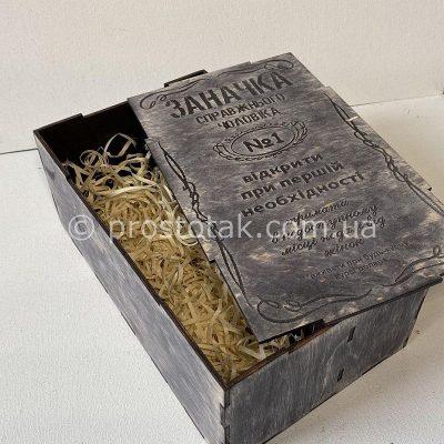 """Подарочная коробка с гравировкой """"Заначка"""""""