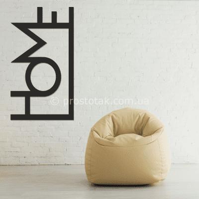 "Декор з дерева ""HOME"""