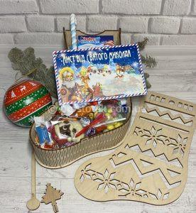 Подарунок на 19 листопада з листом від Св. Миколая