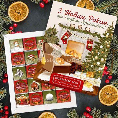 """Шоколадний набір """"З Новим роком і Різдвом Христовим"""""""