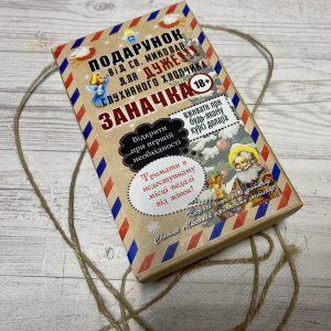 Подарок на 19 декабря купить в Украине