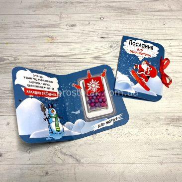 Послание от Деда Мороза для непослушного мальчика