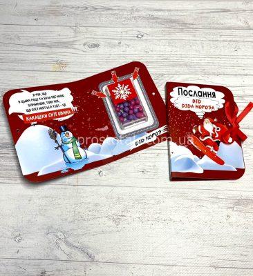 Послание от Деда Мороза для непослушной девочки