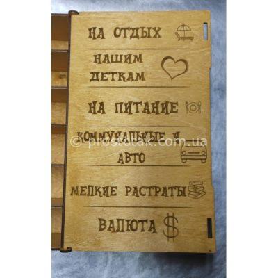 Семейный бюджет копилка из дерева Love is... цвет орех