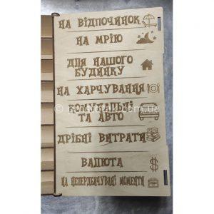 Сімейний бюджет Love is ... 8 відділів український (без фарбування)