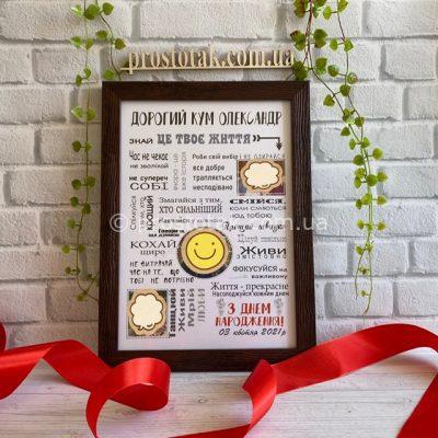 Постер с фото подарок для кума на день рождения