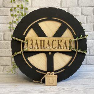 """Коробка для подарка круглая черная """"Запаска"""" диам. 30см"""
