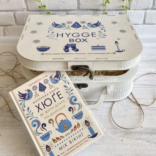 """Коробка валіза 30х25х10см білого кольору """"Hygge box"""""""