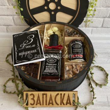 """Оригінальний подарунок для чоловіків із алкоголем """"Запаска"""""""