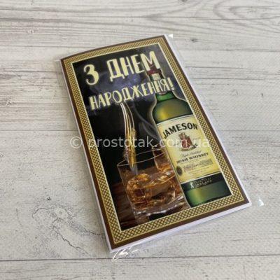 Открытка для подарка мужчине на День рождения с виски Jamesom