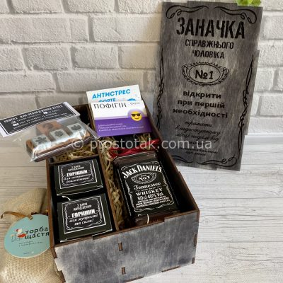"""Подарунок чоловікові на день народження в дерев'яній коробці із гравіюванням """"Заначка"""""""