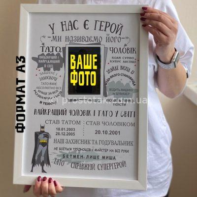 Постер для папы с фото форматом А3