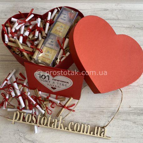 """101 причина с шоколадом """"Люблю до місяця"""""""