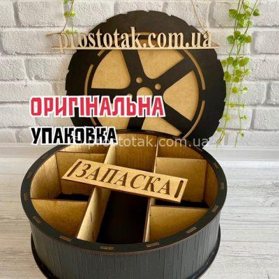 Коробка для подарка «Запаска»