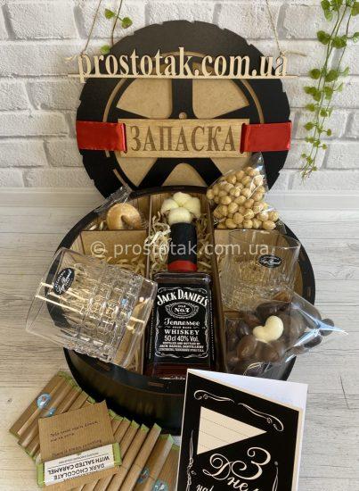Подарунковий набір чоловікові на День народження