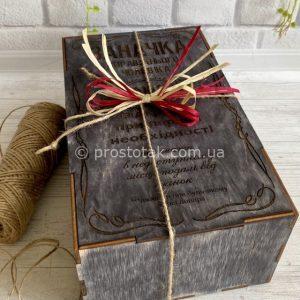 """Подарункова коробка з гравіюванням """"Заначка"""""""