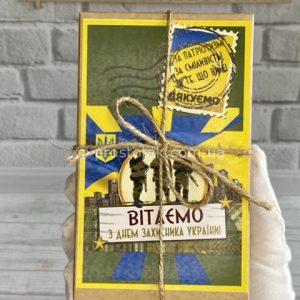 Подарунок на День захисників України з металевими стопками