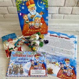 Подарунок від Св. Миколая із іменним листом
